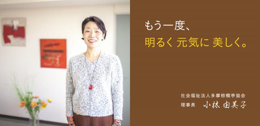 もう一度、「明るく元気に美しく」理事長 小林 由美子