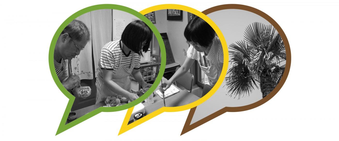 プログラムの内容|棕櫚亭Ⅰ 地域活動支援センターⅡ型|社会福祉法人多摩棕櫚亭協会