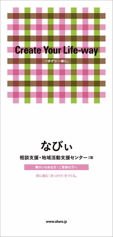 なびぃ「相談支援・地域活動支援センターⅠ型」 パンフレット