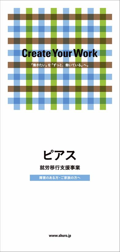 ピアス「就労移行支援事業」 パンフレット
