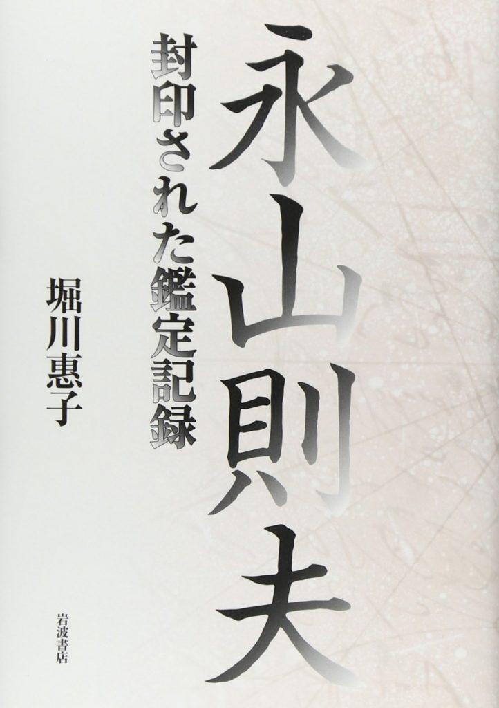 『永山則夫 封印された鑑定記録』 堀川惠子 著