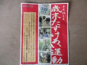 2016.12社協寄附