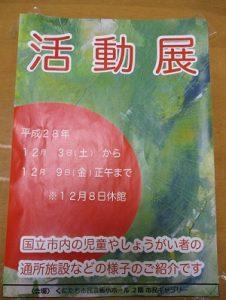 12.6芸小ホール③
