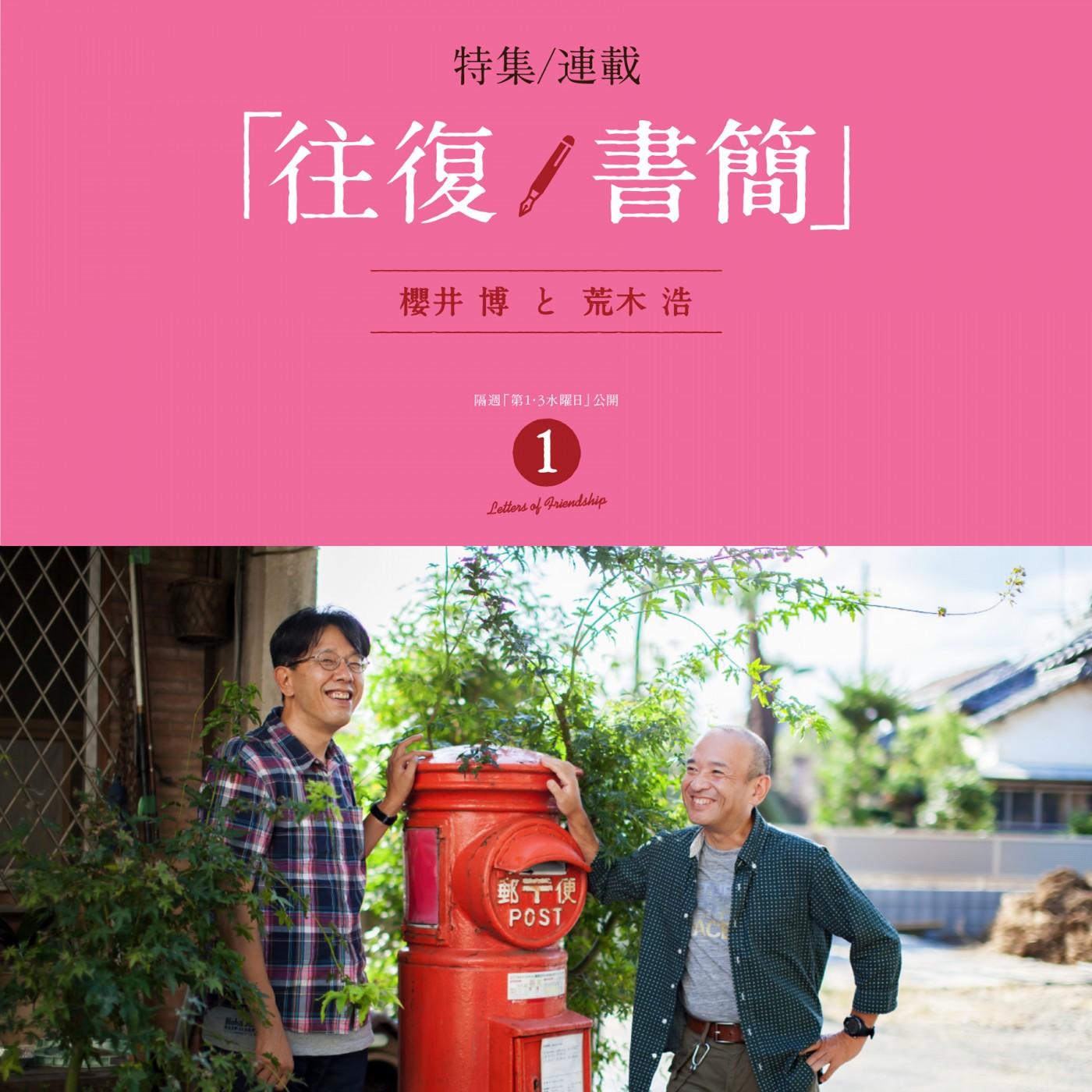 往復書簡 01 荒木浩と櫻井博