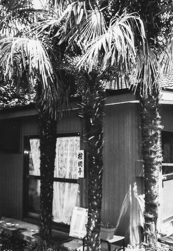 ある風景 ~共同作業所 棕櫚亭を、私たちが総括する。