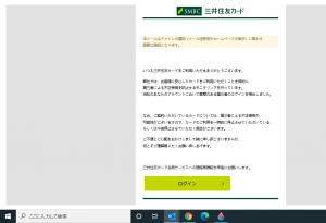 三井住友F